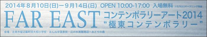 テンポラリーアート2014-極東-