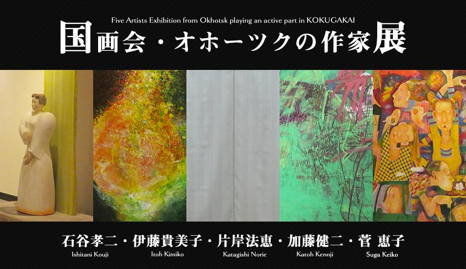国画会・オホーツクの作家展